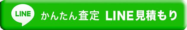 ティファナライン総合アカウント