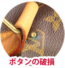 ボタンなどの破損のイメージ