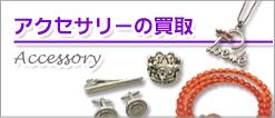 アクセサリー(指輪・ネックレス)の買取