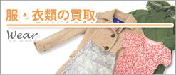 服・衣類の買取