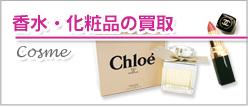 香水化粧品の買取