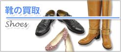 靴(スニーカー・ブーツ)の買取