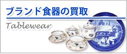 食器・陶器の買取