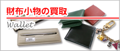 財布小物(財布・小銭入れ・キーケース) 買取