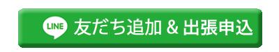 リサイクルショップティファナLINE申込