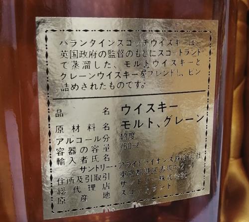バランタイン ウィスキー 製品ラベルの査定画像