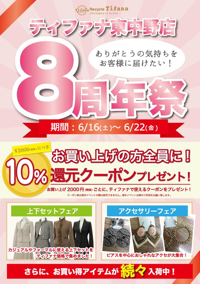 リサイクルティファナ東中野店8周年祭