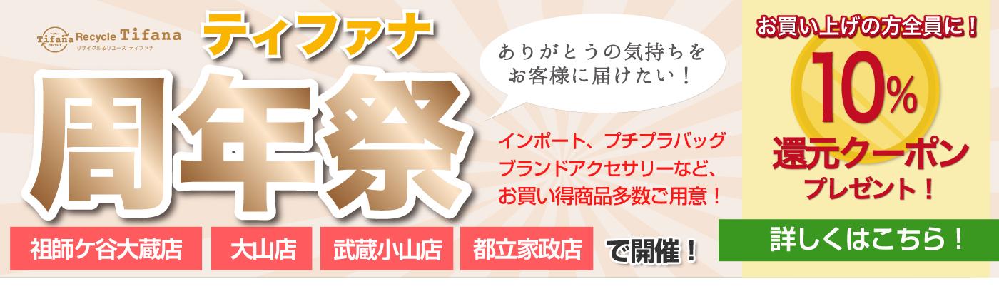 「ティファナ周年祭」  開催決定!