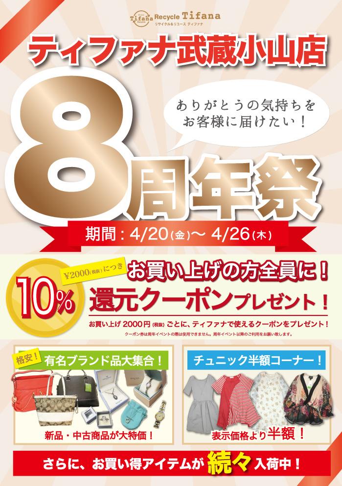 リサイクルティファナ武蔵小山店8周年祭