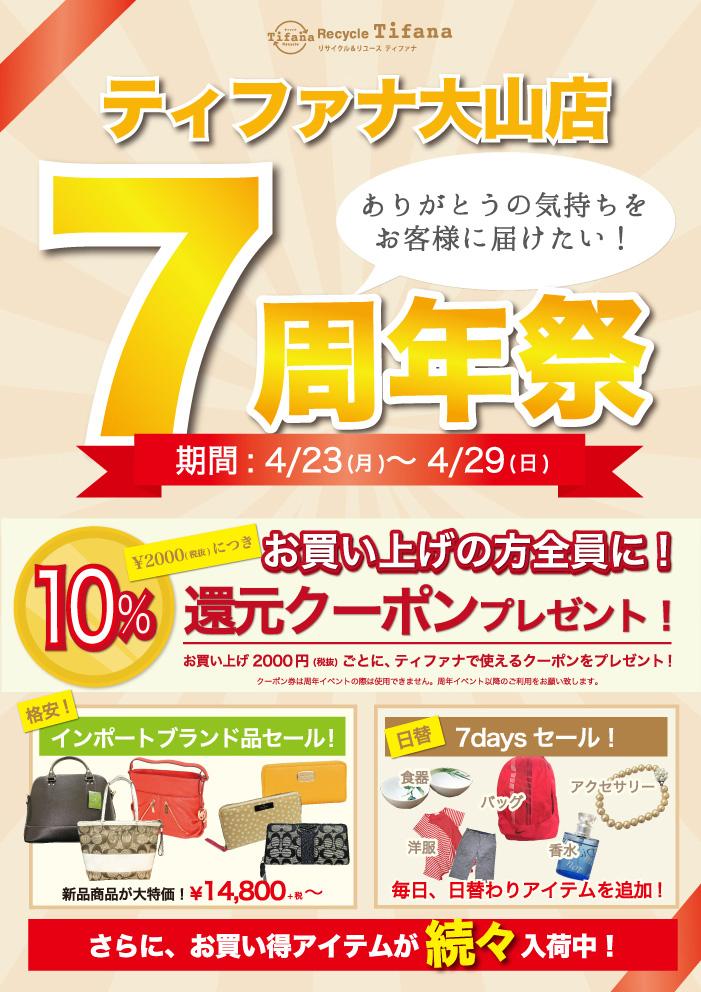 リサイクルティファナ大山店7周年祭