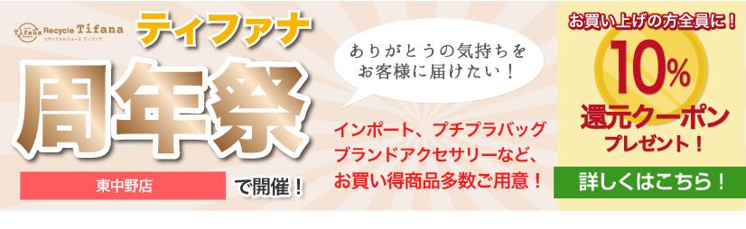 「東中野店 周年祭」  開催決定!