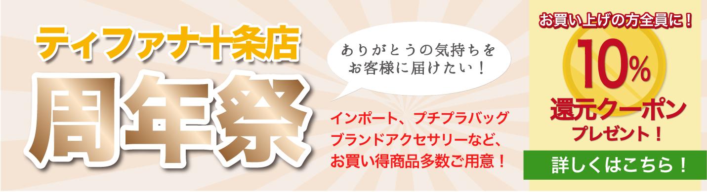 「十条店 周年祭」  開催決定!