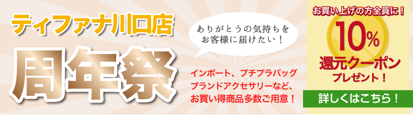 「川口店 周年祭」  開催決定!
