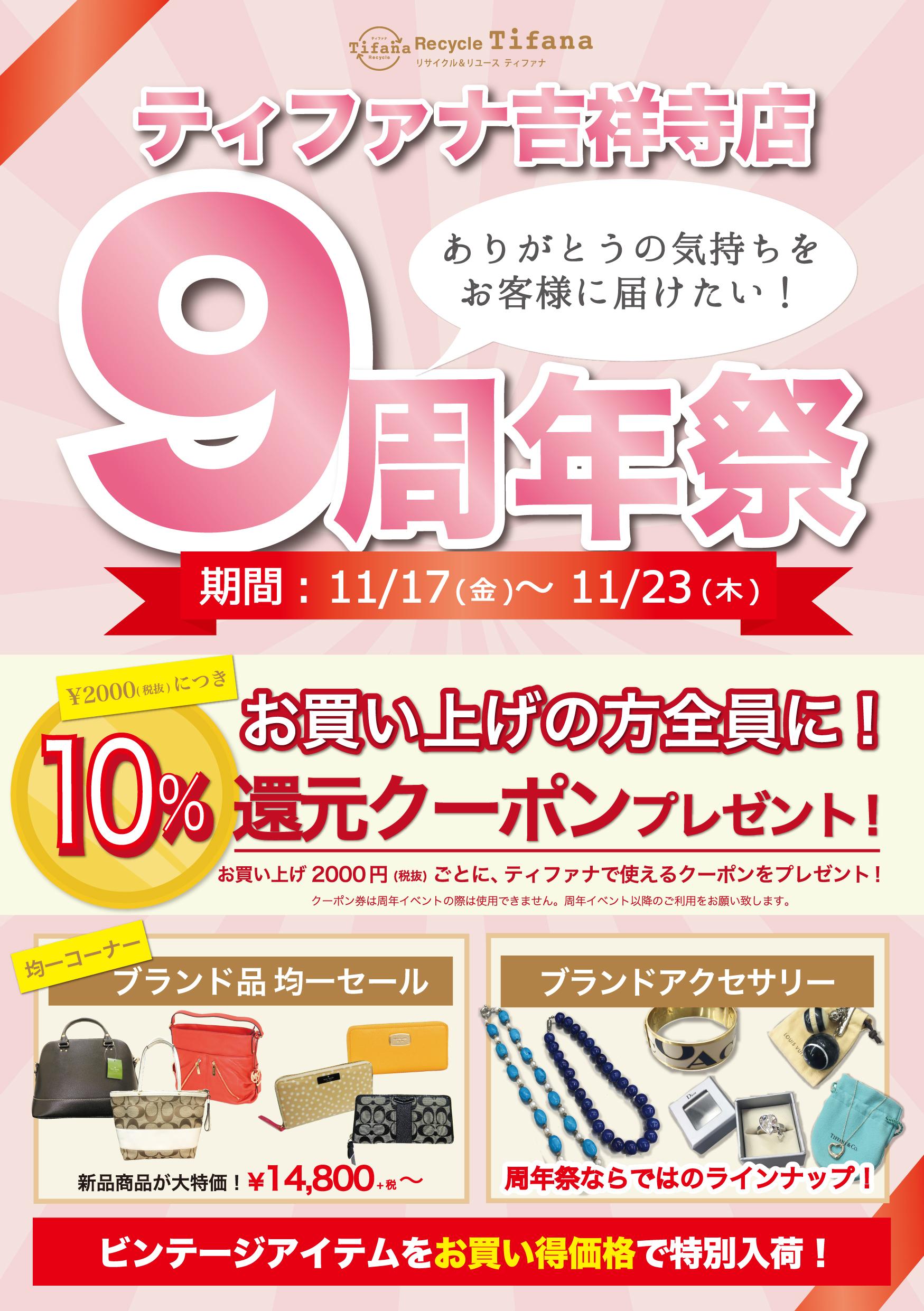 リサイクルティファナ吉祥寺9周年祭