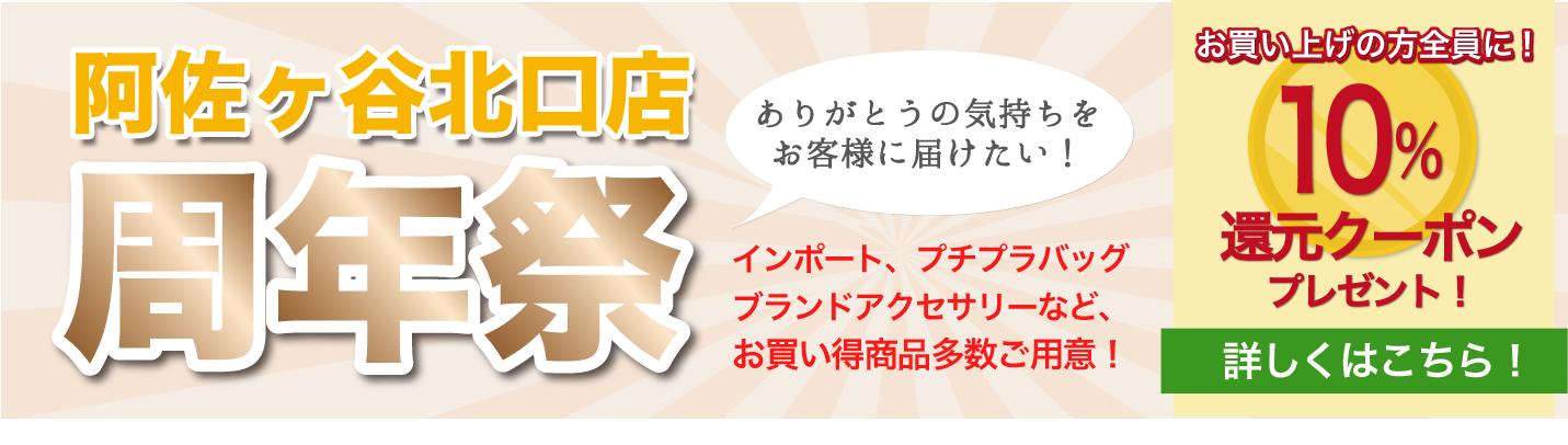 「阿佐ヶ谷北口店 周年祭」  開催決定!