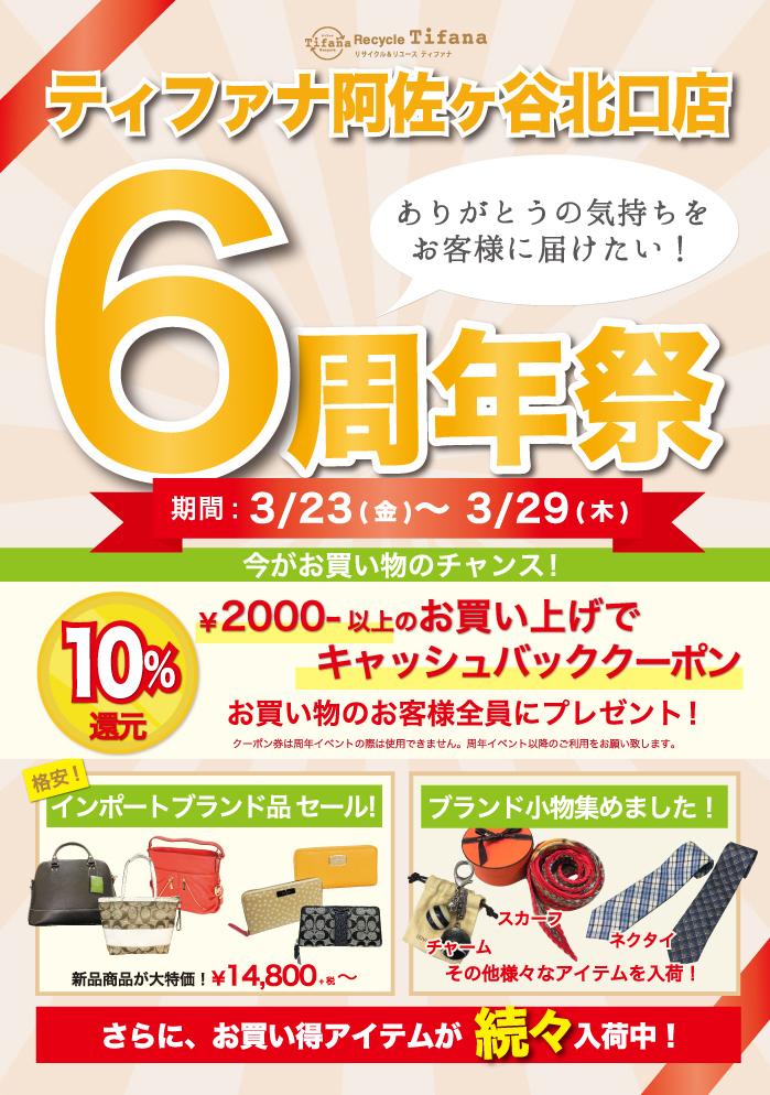 リサイクルティファナ阿佐ヶ谷北口店6周年祭