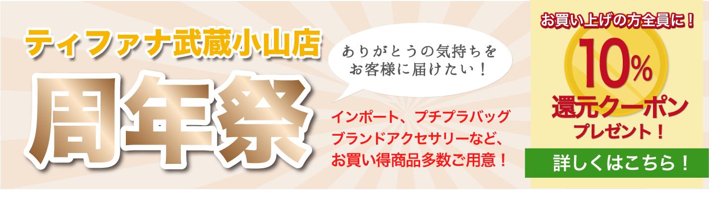 「武蔵小山店 周年祭」  開催決定!