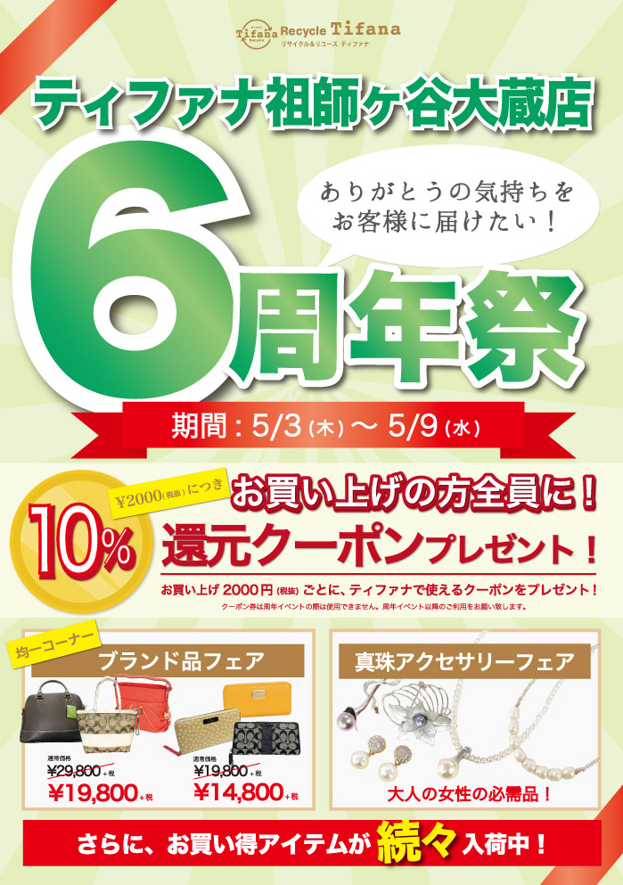リサイクルティファナ祖師ヶ谷大蔵店6周年祭