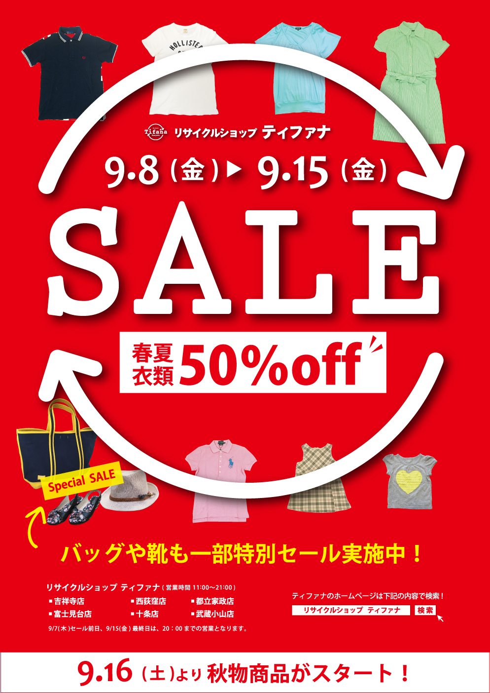 春夏衣類一掃!半額セール2017開催!!