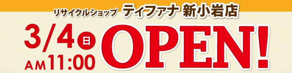 新小岩店オープン!