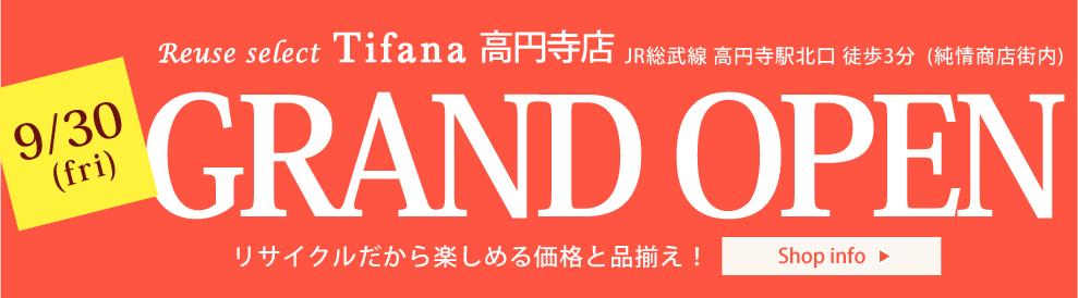 ティファナ高円寺店オープン