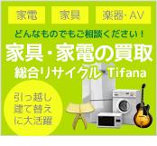 家具家電の買取