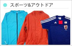 スポーツ衣類