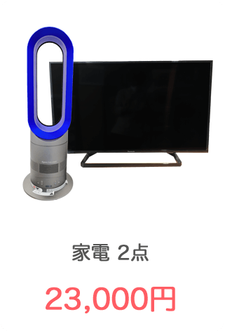 テレビダイソンファンヒーター
