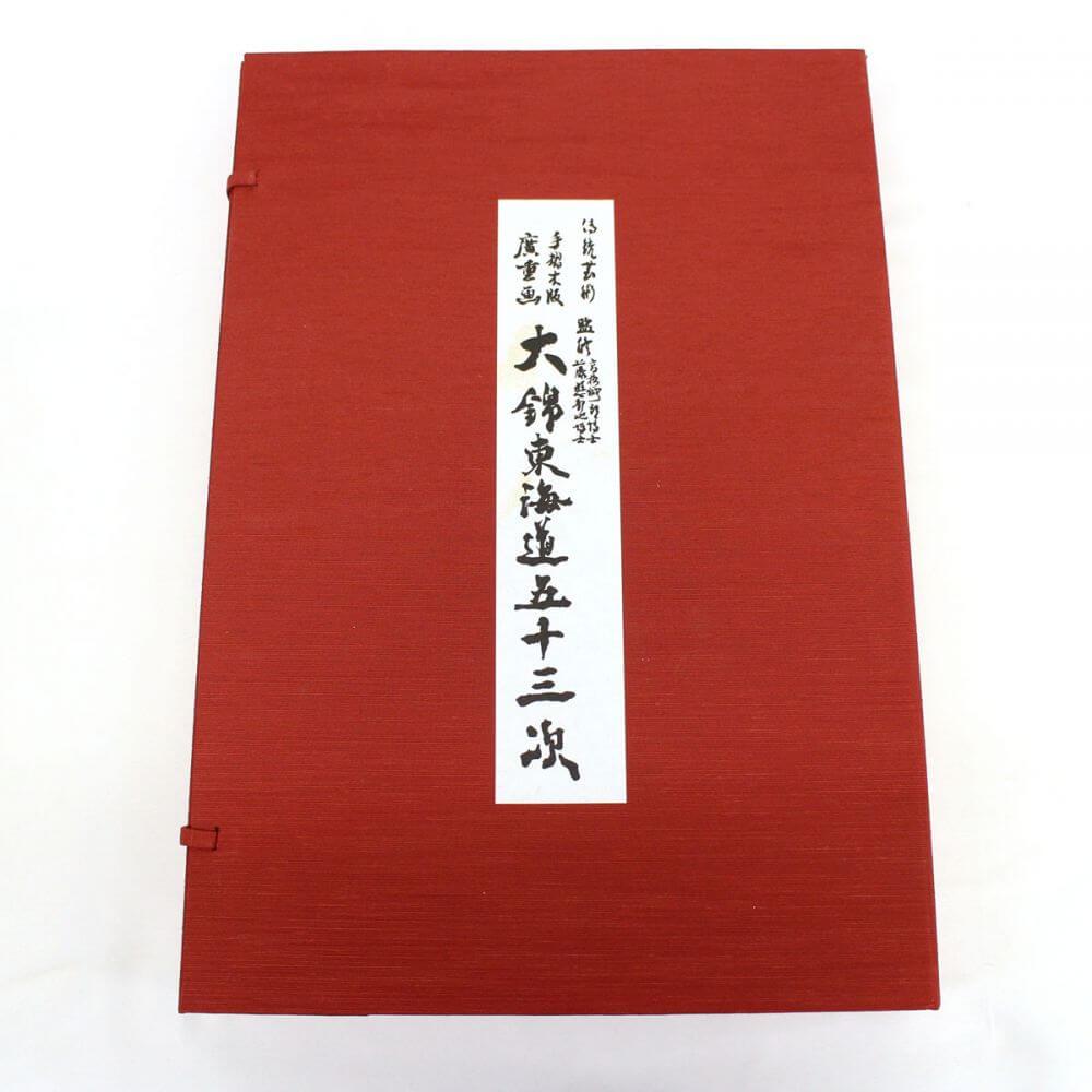 日本版画研究所 手摺木版 安藤広重