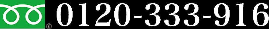0120-333-916