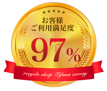 価格満足度93%