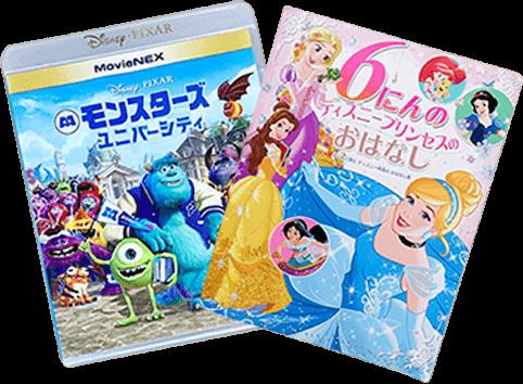 絵本・DVD