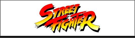 ストリートファイター