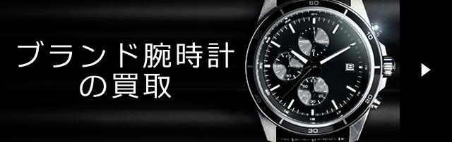ブランド腕時計買取