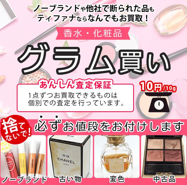 グラム買い香水イメージ