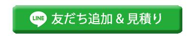 リサイクルショップティファナLINE査定