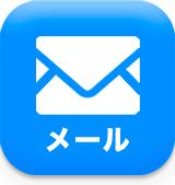メール見積もり
