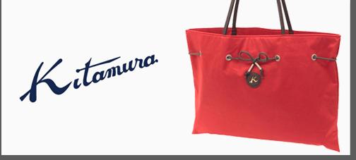 キタムラのバッグ