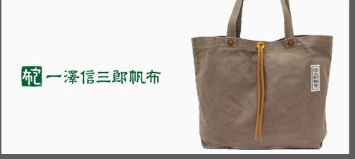 信三郎帆布のバッグ