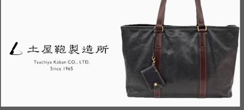 土屋鞄製造所のバッグ