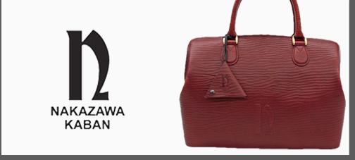 中澤鞄のバッグ