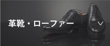 革靴&ローファー
