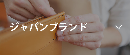 ジャパンブランド