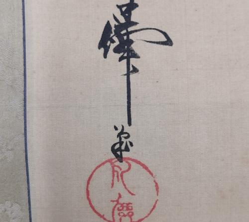 古道具・美術品作家刻印の査定画像