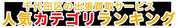 千代田区の人気カテゴリランキング