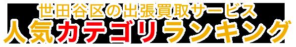 世田谷区の人気カテゴリランキング