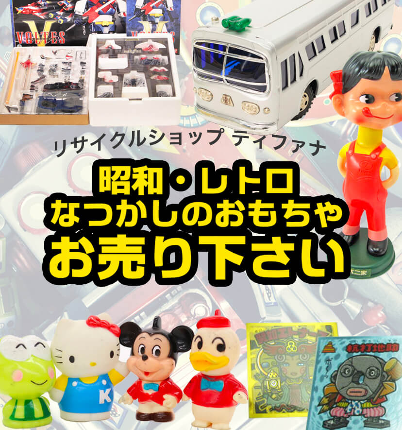 懐かしのおもちゃ お売りください