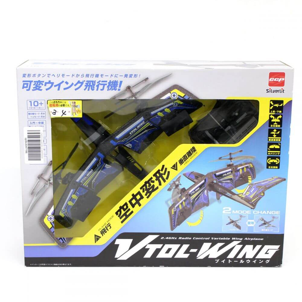 シーシーピー ブイトールウイング 可変ウイング飛行機 ヘリモード 飛行機モード