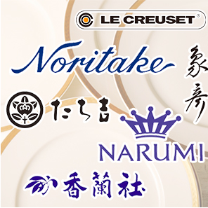 noritake narumi 香蘭社 たち吉