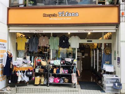 ティファナ 豪徳寺店